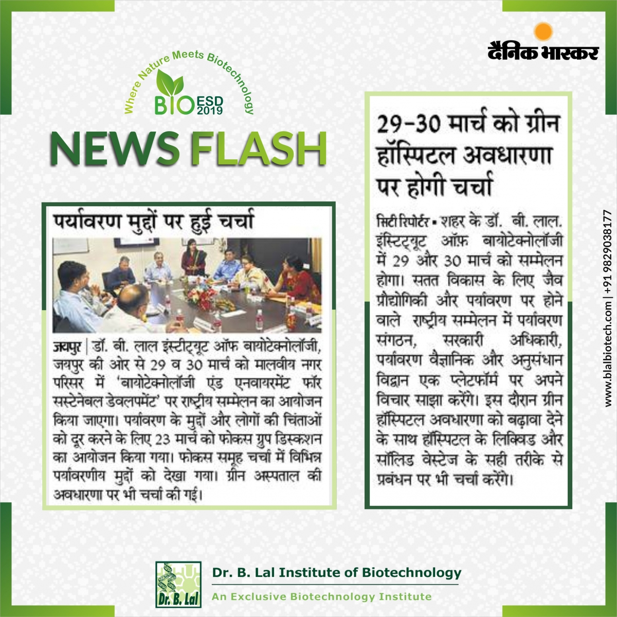 National conference - BioESD2019 | Media Partner Dainik Bhaskar